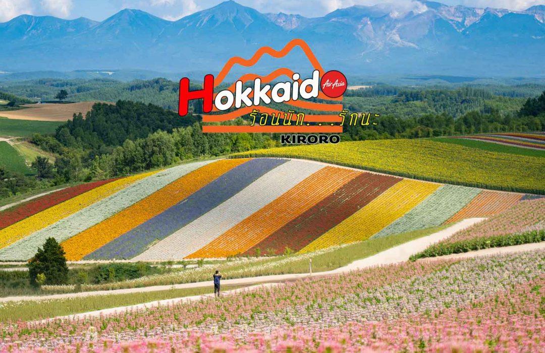 ร้อนนัก…รักนะ HOKKAIDO ( Kiroro Resort )